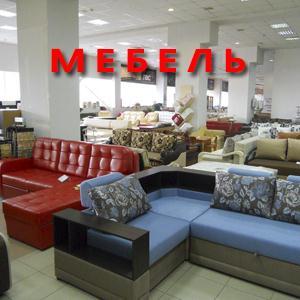 Магазины мебели Поназырево