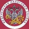 Налоговые инспекции, службы в Поназырево
