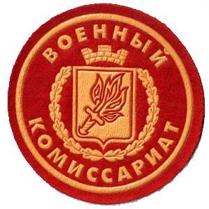 Военкоматы, комиссариаты Поназырево